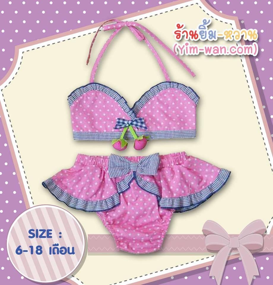 YW483-74- ชมพูหวาน ชุดว่ายน้ำเด็กเล็ก size 4 - 12 เดือน น้ำหนัก 9-12 กก. ชุดว่ายน้ำเด็ก