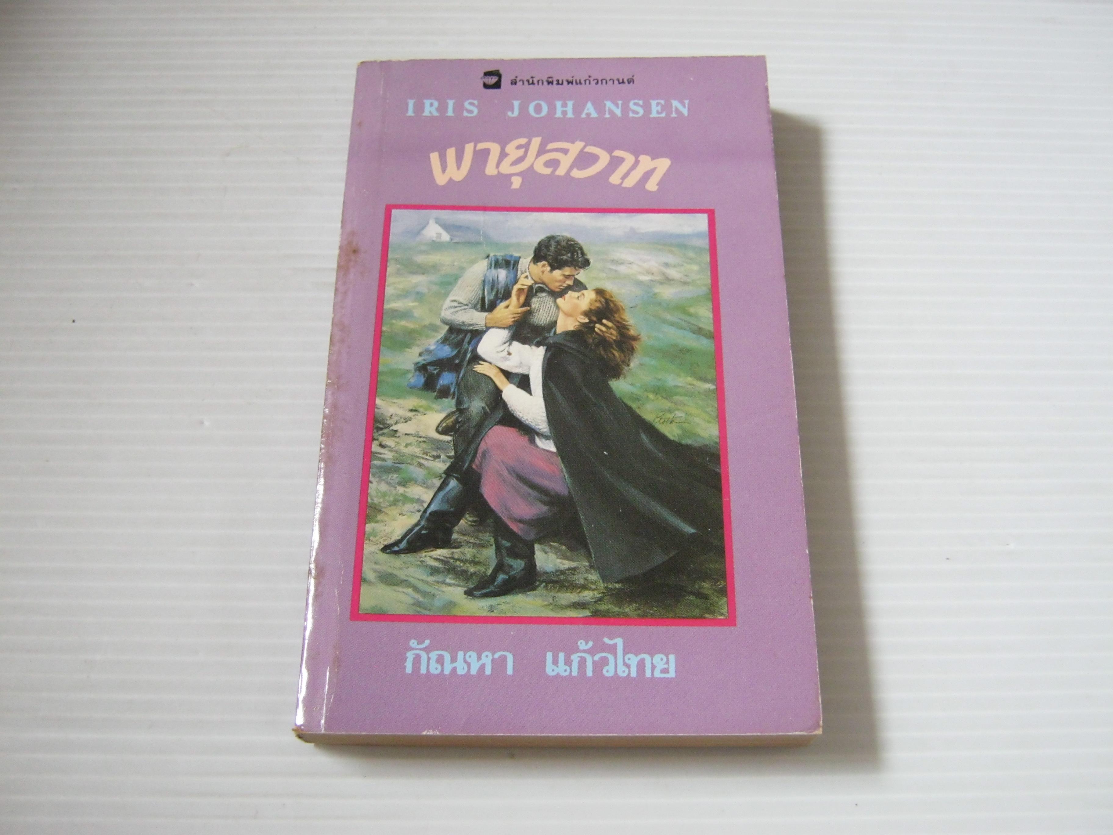 พายุสวาท (Stromy Vows) ไอริส โจแฮนเซ่น เขียน กัณหา แก้วไทย แปล