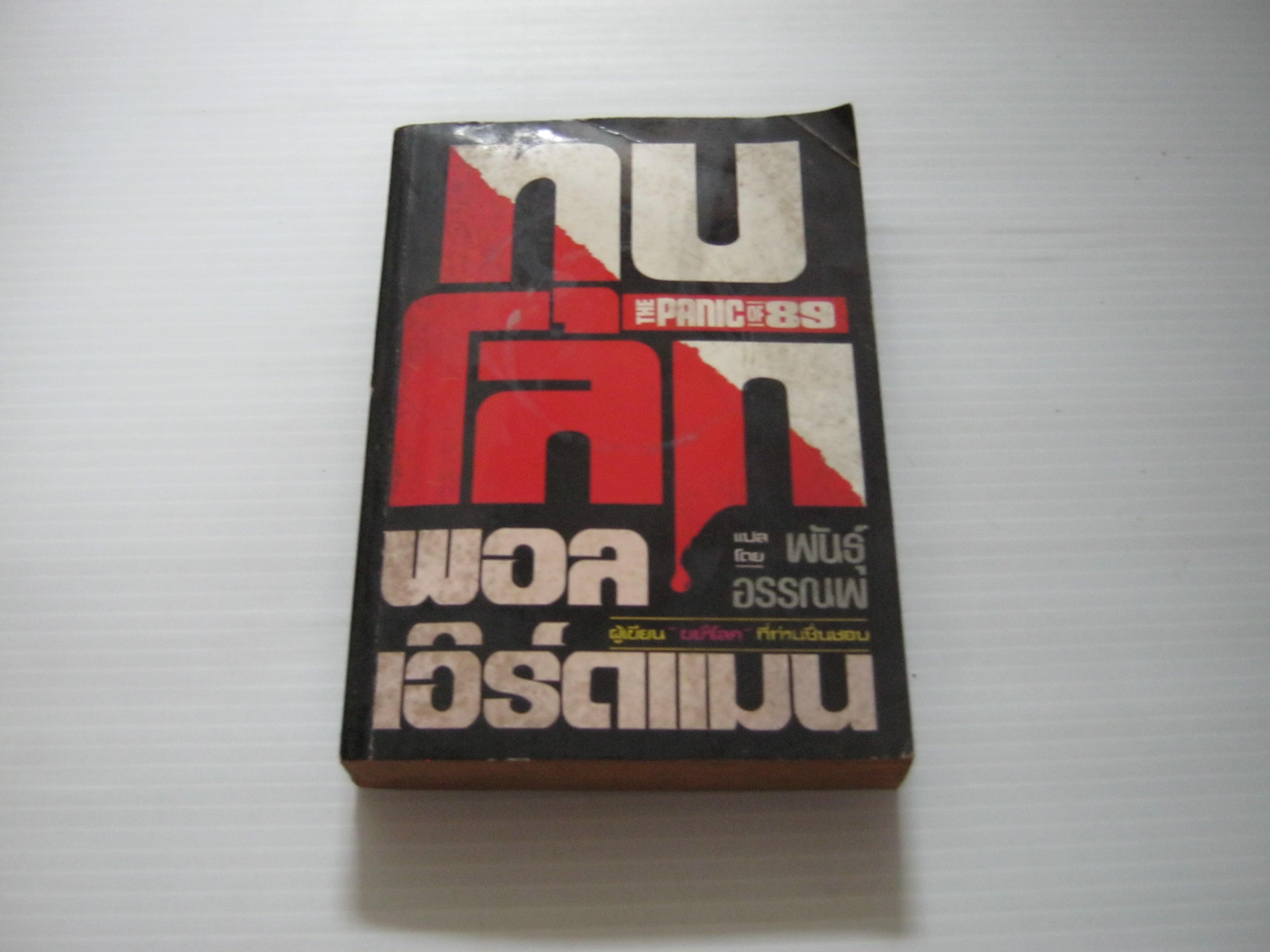 ทุบโลก (The Panic of 89) พอล เอิร์ดแมน เขียน พันธุ์ อรรณพ แปล