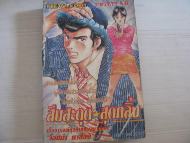 สืบสะดุด สุดกลิ้ง เล่มเดียวจบ โอชิม่า ยาสึอิจิ เขียน