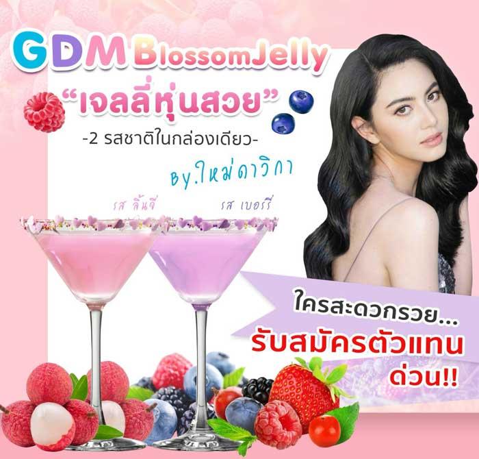 เจลลี่หุ่นสวย GDM Blossom jelly by ใหม่ดาวิกา ลดน้ำหนักอย่างปลอดภัยด้วยเจลลี่รสผลไม้ (1 กล่อง = 20 ซอง)
