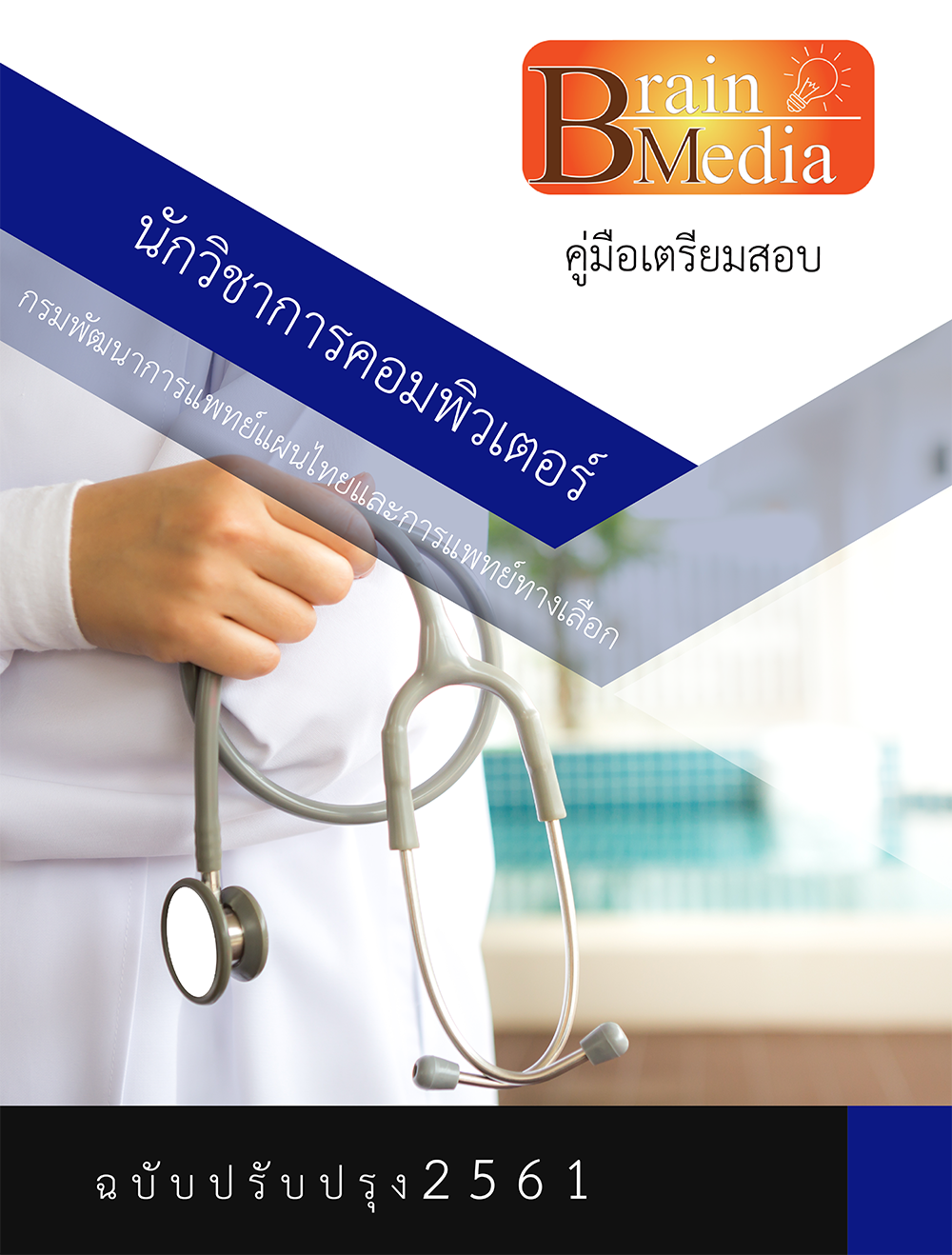 โหลดแนวข้อสอบ นักวิชาการคอมพิวเตอร์ กรมพัฒนาการแพทย์แผนไทยและการแพทย์ทางเลือก