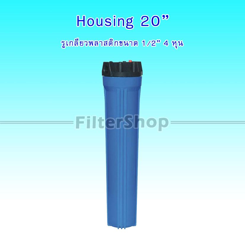 กระบอกกรองน้ำ Housing ฟ้าทึบ 20 นิ้ว รูเกลียวพลาสติก 4 หุน