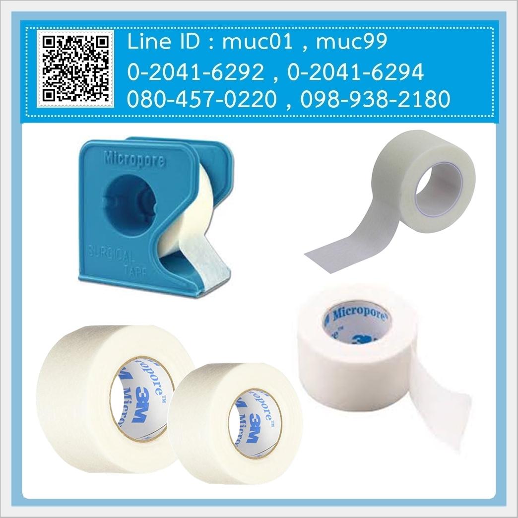 เทปกระดาษ ยี่ห้อ SOS plus (Micropore Tape / Paper Tape ไมโครพอร์ ไมโครปอร์) สำเนา