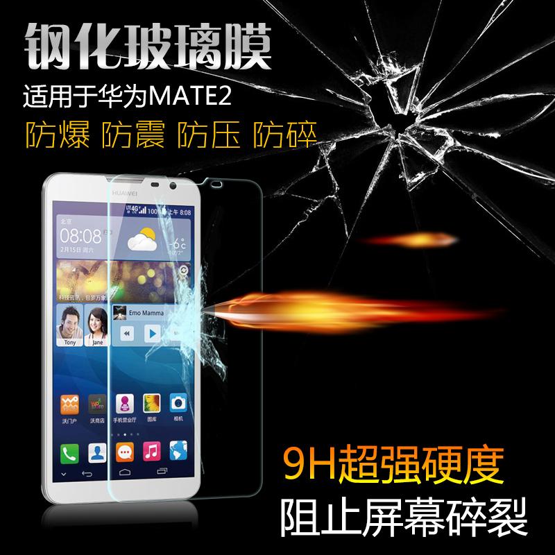 (039-058)ฟิล์มกระจก Huawei Ascend Mate2 รุ่นปรับปรุงนิรภัยเมมเบรนกันรอยขูดขีดกันน้ำกันรอยนิ้วมือ 9H HD 2.5D ขอบโค้ง