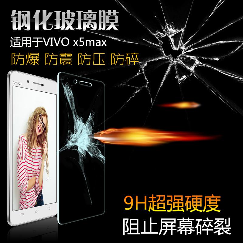 (039-033)ฟิล์มกระจก Vivo X5max รุ่นปรับปรุงนิรภัยเมมเบรนกันรอยขูดขีดกันน้ำกันรอยนิ้วมือ 9H HD 2.5D ขอบโค้ง