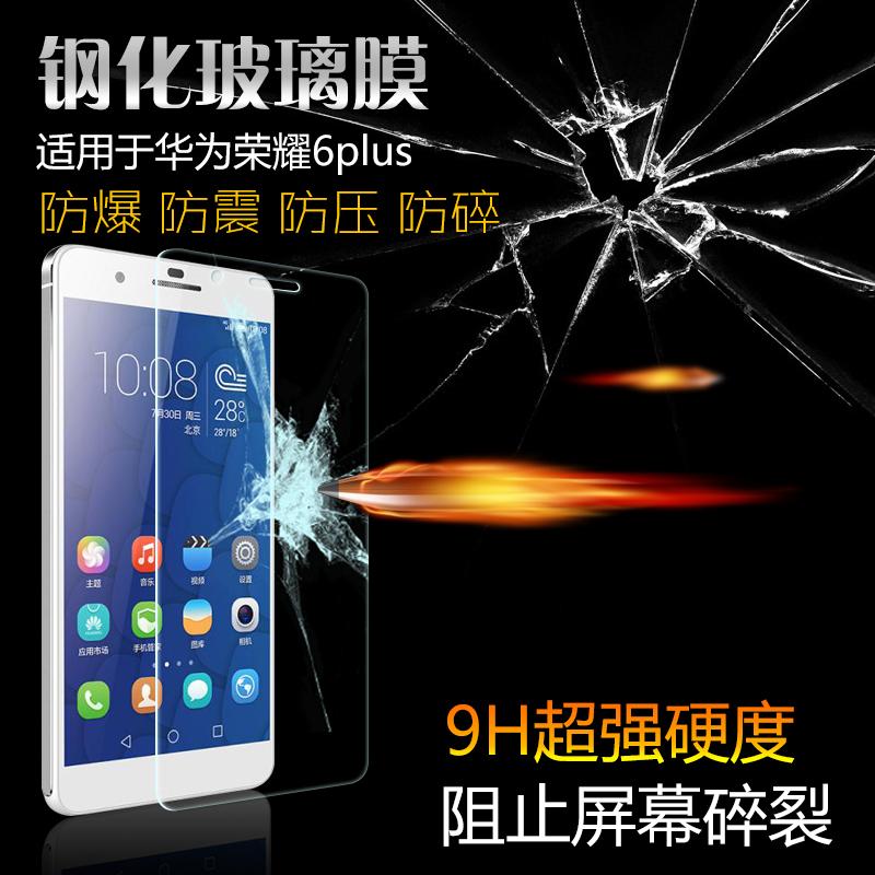 (039-052)ฟิล์มกระจก Huawei Honor 6 Plus รุ่นปรับปรุงนิรภัยเมมเบรนกันรอยขูดขีดกันน้ำกันรอยนิ้วมือ 9H HD 2.5D ขอบโค้ง