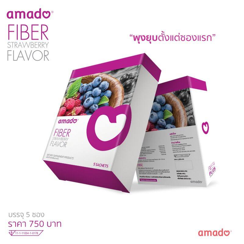 Amado Fiber อาหารเสริมดีทอกซ์ลำไส้ อมาโด้ ไฟเบอร์ กล่องสีม่วง