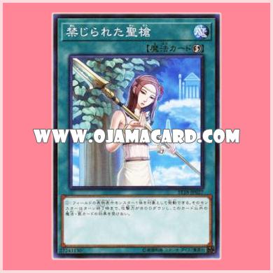 ST18-JP027 : Forbidden Lance / Forbidden Holy Lance (Common)