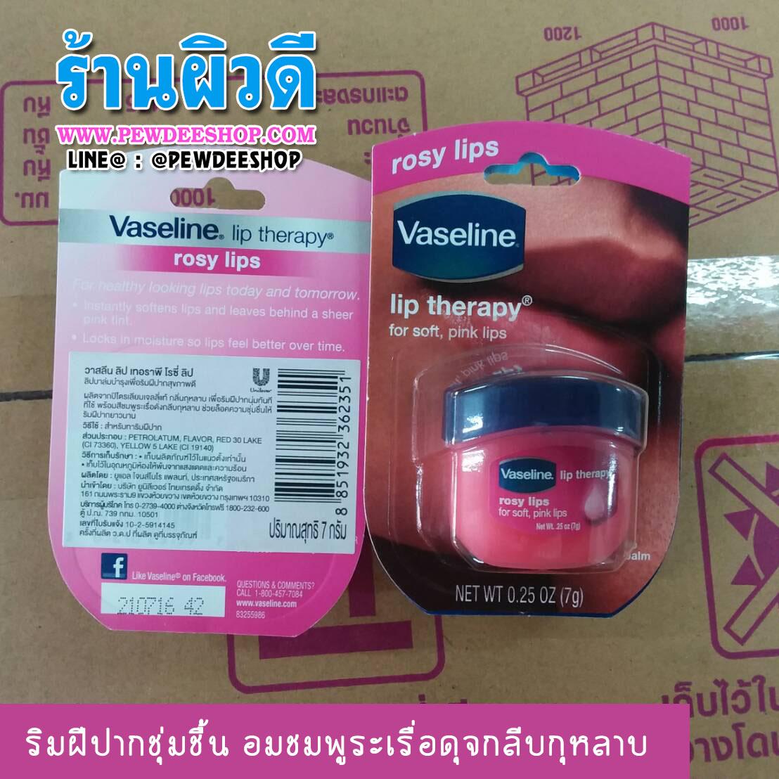 Vaseline lip therapy rosy วาสลีน ลิปเทอราพี โรซี่ แท้uniliver USA