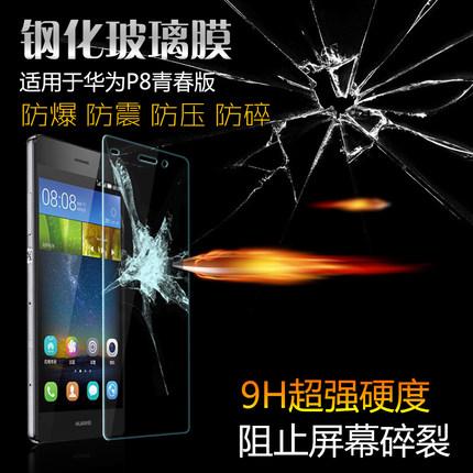(039-060)ฟิล์มกระจก Huawei P8 Lite รุ่นปรับปรุงนิรภัยเมมเบรนกันรอยขูดขีดกันน้ำกันรอยนิ้วมือ 9H HD 2.5D ขอบโค้ง