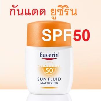 EUCERIN sun fluid mattifying face spf 50 ครีมกันแดด ซันฟลูอิด แมททิฟายอิ้ง เฟซ SPF50+ ขนาด 50 มล. ราคาพิเศษ