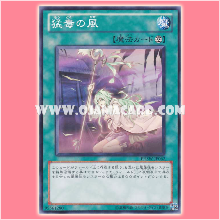 PHSW-JP062 : Poisonous Winds / Deadly Poisonous Wind (Common)