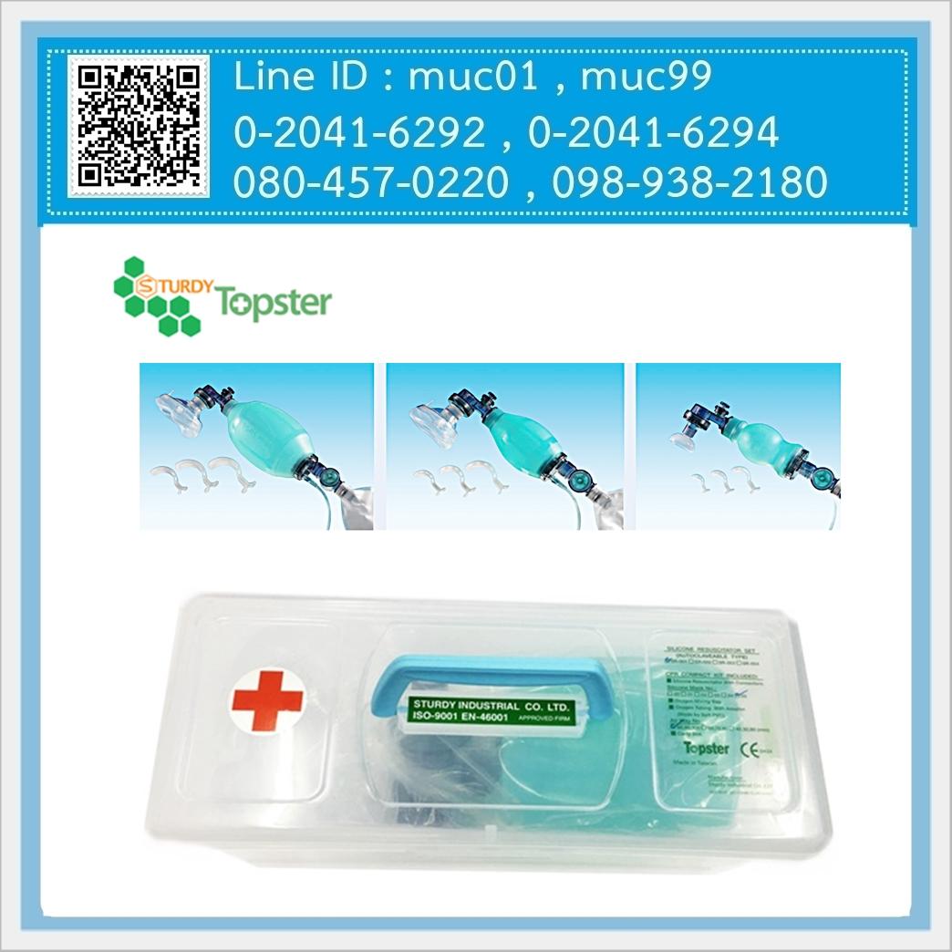 ชุดช่วยหายใจมือบีบ ยี่ห้อ Topster (Ambu Bag แอมบูแบ็ค , Resuscitator)
