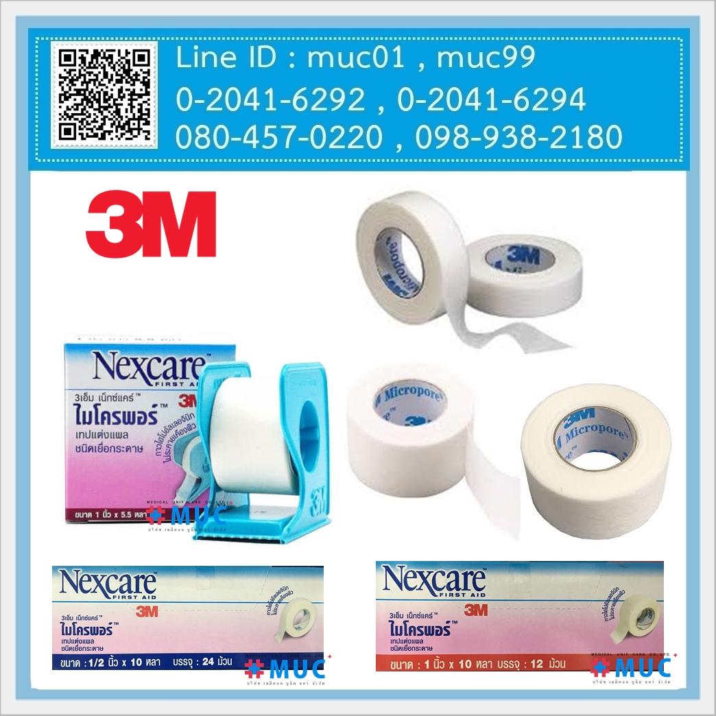 3M เทปเยื่อกระดาษ Paper Tape