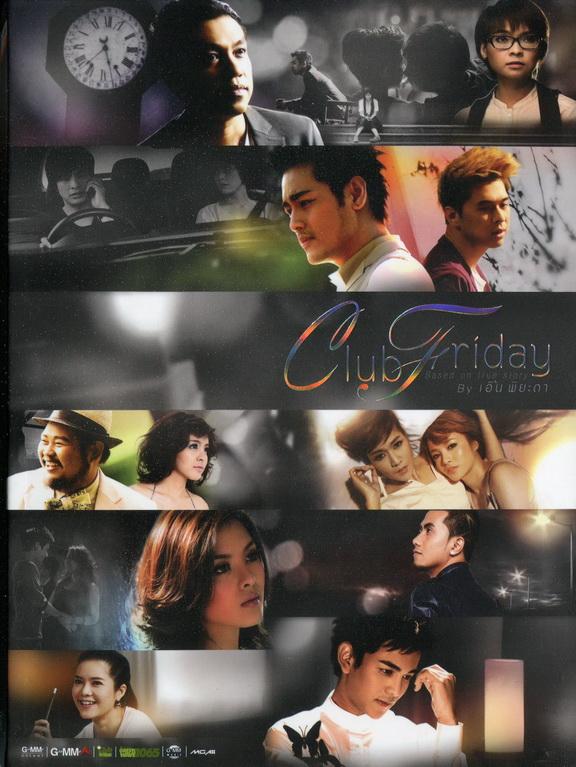 Club Friday Based on true story By เอิ้น พิยะดา