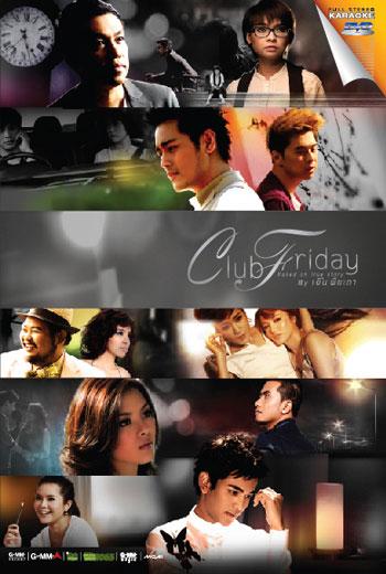 Club Friday Based on true story By เอิ้น พิยะดา KARAOKE DVD