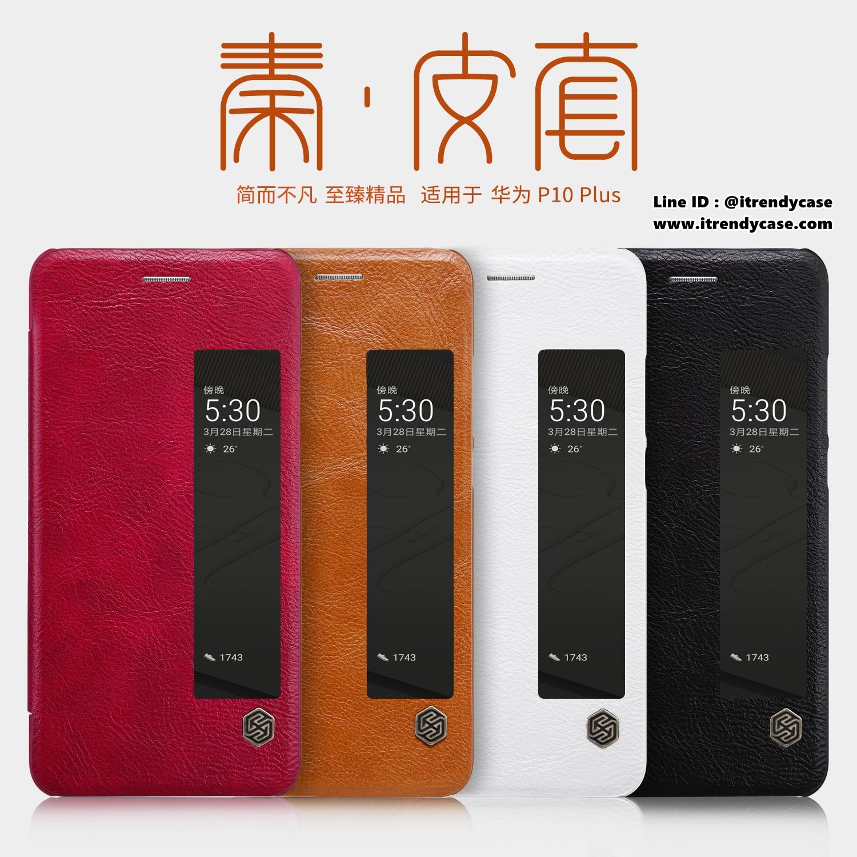 Huawei P10 Plus - เคสฝาพับ หนัง Nillkin QIN Leather Case แท้