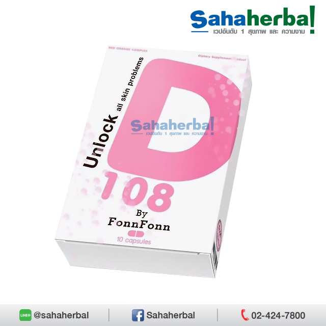 D108 กลูต้า D108 By fonn fonn SALE 60-80% ฟรีของแถมทุกรายการ