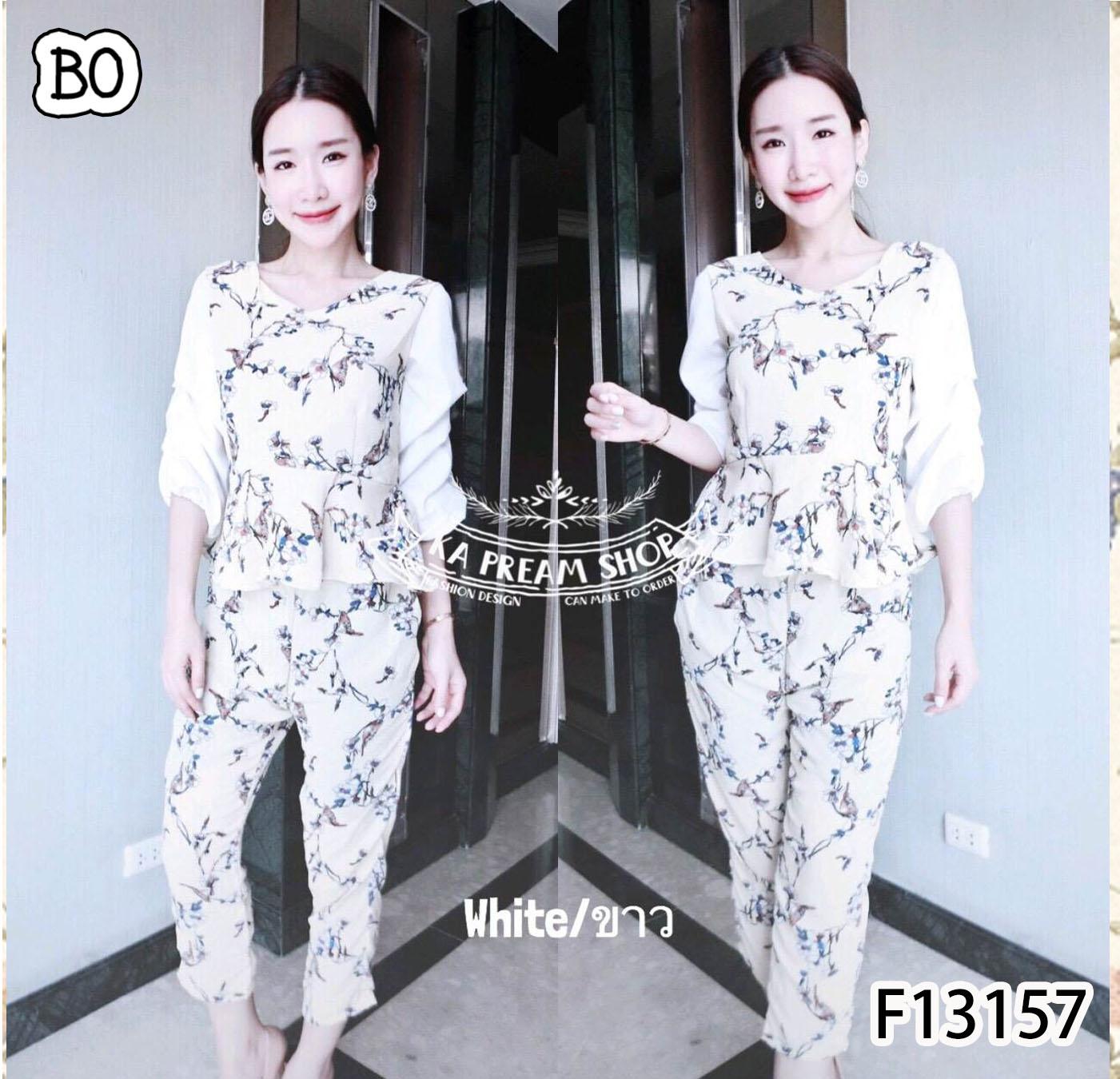 F13157 เซ็ท 2 ชิ้น เสื้อ+กางเกงขายาว สุดน่ารัก ลายดอกไม้ สีขาว