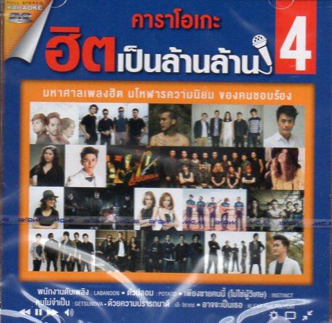 DVD Karaoke, ฮิตเป็นล้านล้าน 4