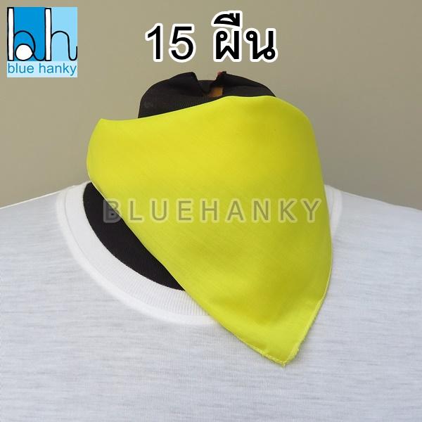 15ผืน สีเหลือง สี่เหลี่ยม53ซม ผ้าพันคอกีฬาสี ผ้าเช็ดหน้าผืนใหญ่