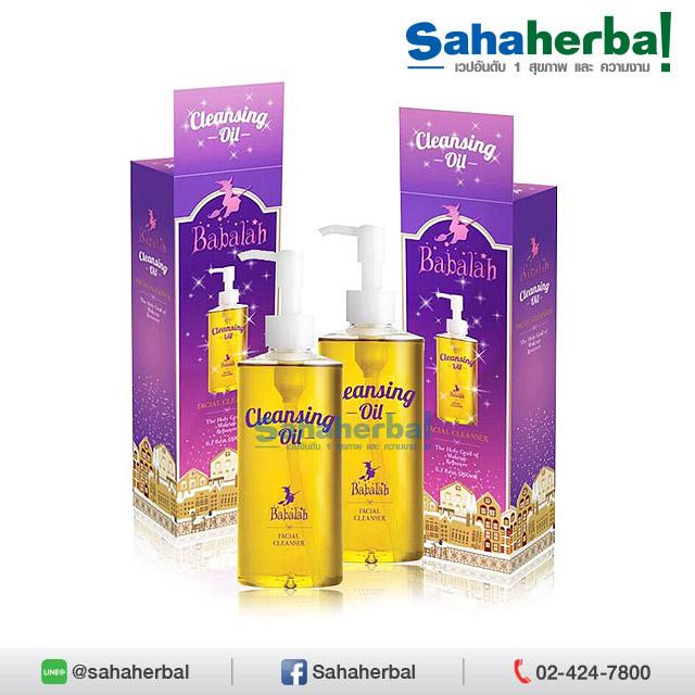 Babalah Cleansing Oil บาบาร่า คลีนซิ่ง ออยล์ SALE 60-80% ฟรีของแถมทุกรายการ