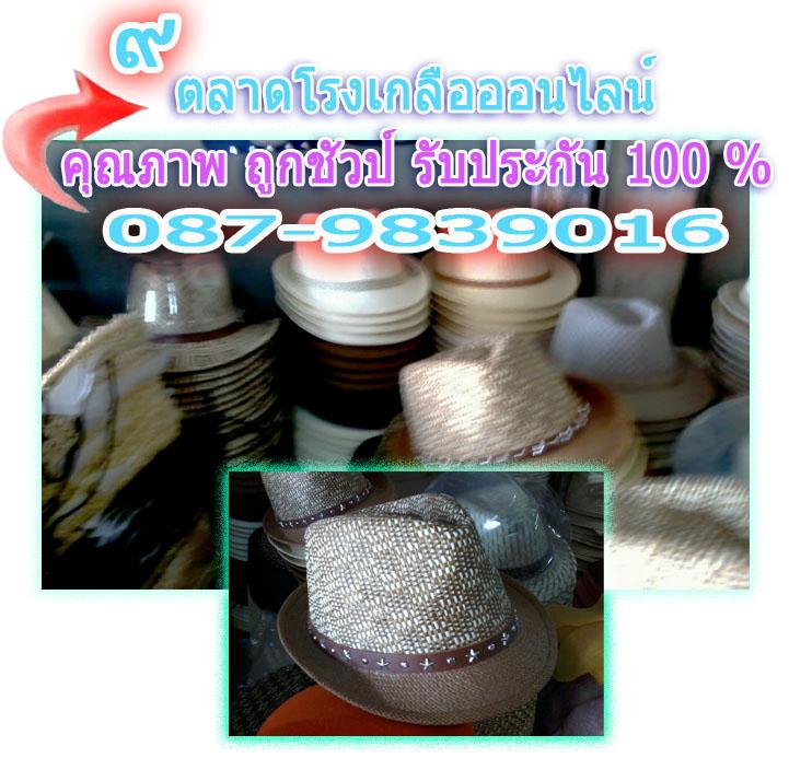 หมวกแฟร์ชั่น-11