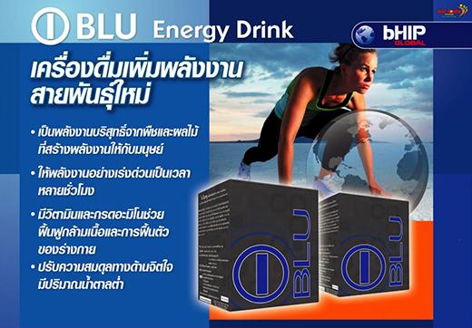 I BLU ไอบลู : ช่วยเพิ่มพลังให้กับร่างกายในเวลาเร่งด่วน ช่วยเพิ่มการเผาผลาญไขมันที่สะสมในร่างกาย ช่วยกระตุ้นการสร้างกล้ามเนื้อสำหรับนักกีฬา