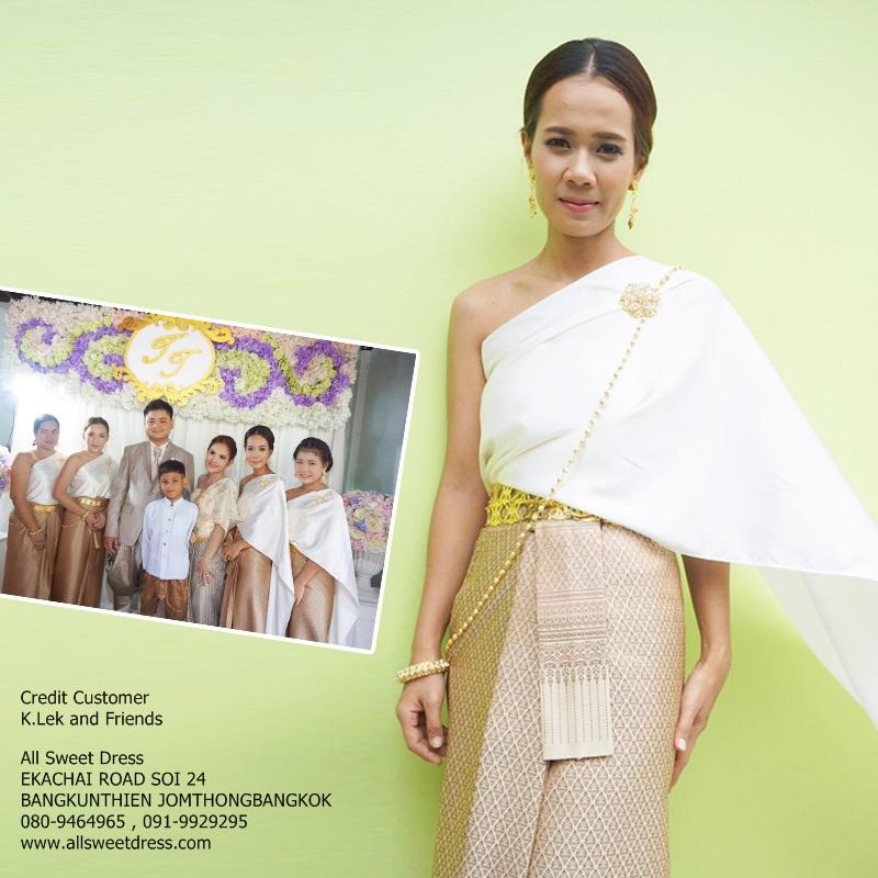 รีวิวชุดไทยเพื่อนเจ้าสาวสไบเรียบสีครีม-ผ้าถุงครีมทองอ่อนๆ นวลๆ ผู้ดีๆ-จากน้องเล็ก-กำนันแม้นที่มาใช้บริการเช่าชุดไทยของ-allsweetdress-ฝั่งธนค่ะ