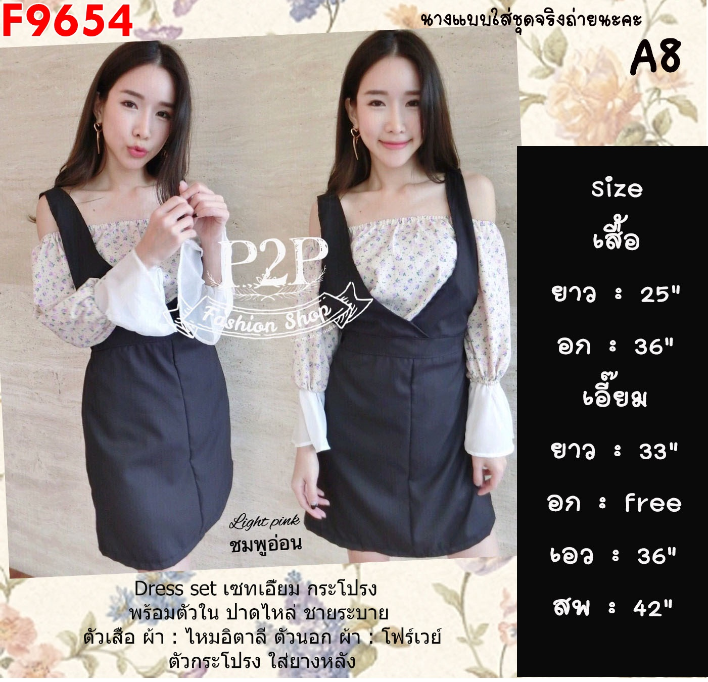 F9654 Dress Set 2 ชิ้น เสื้อปาดไหล่ ลายดอก สีชมพูอ่อน + เอี๊ยมกระโปรงสีดำ