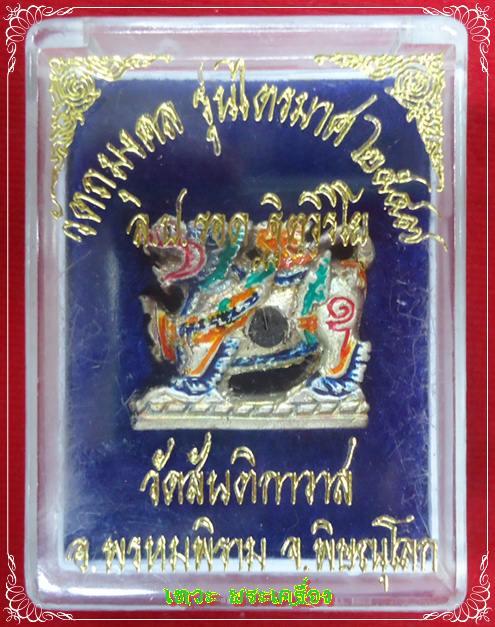 สิงห์มหาอำนาจ (ใหญ่) หลวงปู่รอด วัดสันติกาวาส เนื้อทองสมกะหลั่ยเงิน ลงยาเบญจรงค์ ๕ สี