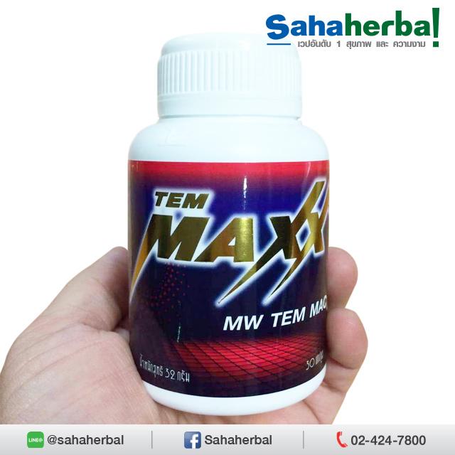 TemMaxx เต็มแม็กซ์ อาหารเสริมท่านชาย SALE 60-80% ฟรีของแถมทุกรายการ