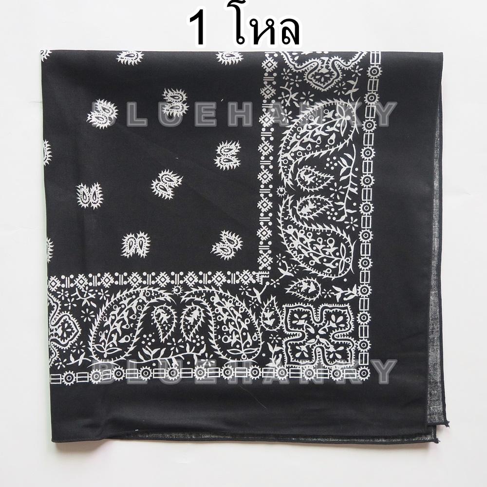 1โหล สีดำ ผ้าพันคอคาวบอย ผ้าโพก Bandanas Prisley