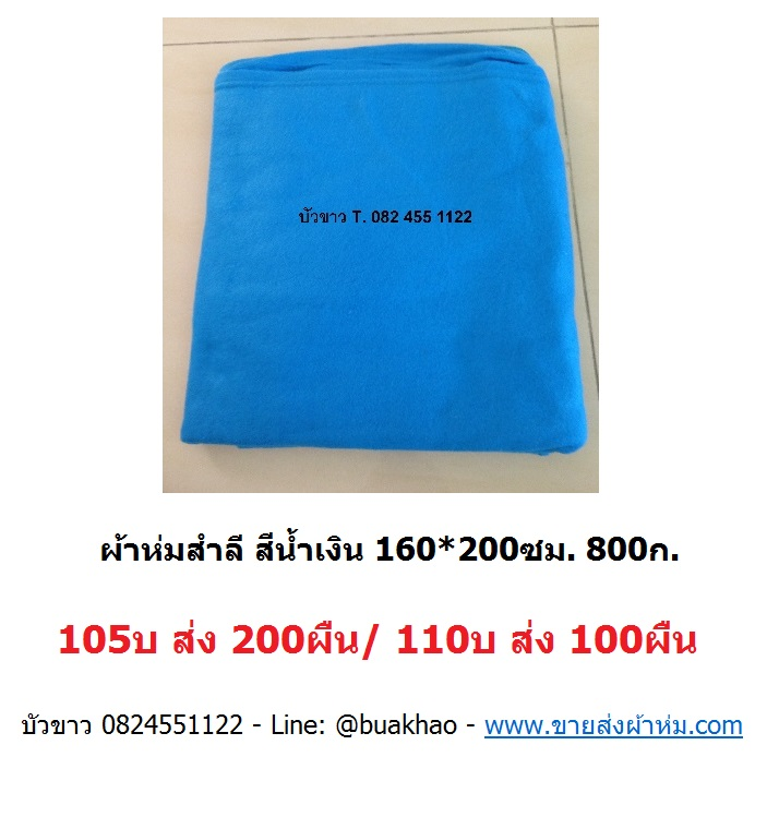 ผ้าห่มสำลี สีน้ำเงิน 160*200ซม 800กรัม - 110บ ส่ง 100ผืน