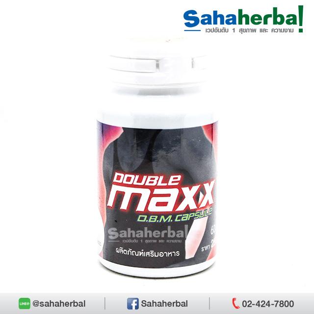 Double Maxx ดับเบิ้ล แม็กซ์ (สูตรใหม่ แดงม่วง) SALE 60-80% ฟรีของแถมทุกรายการ