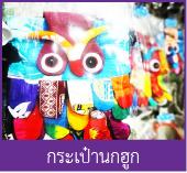 ของขวัญเก๋ๆ กระเป๋านกฮูก ของฝากชาวต่างชาติ thaisouvenirscenter