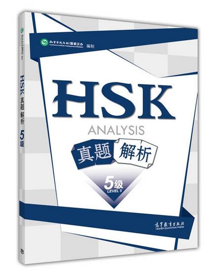 ติวสอบHSK (5) HSK真题解析 5级