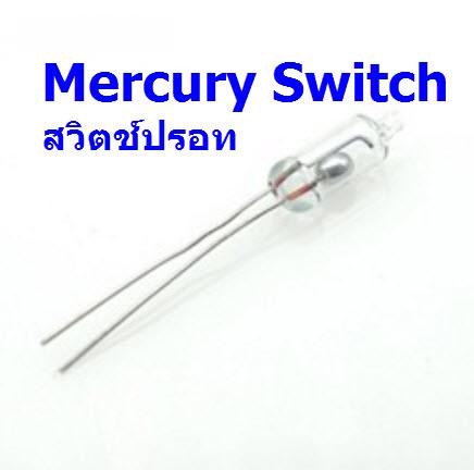 MERCURY-SWITCH (สวิทช์ปรอท)