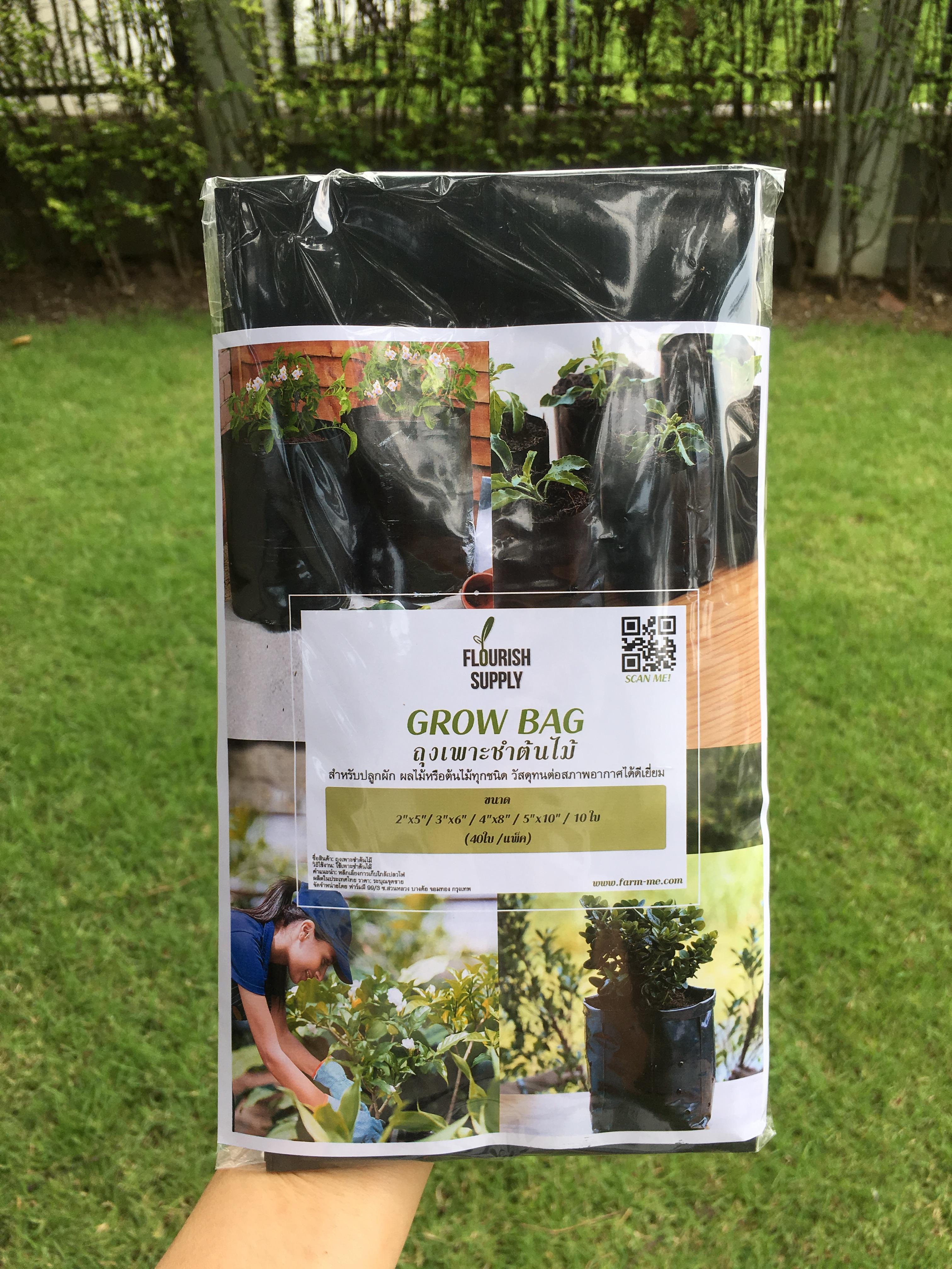 ถุงปลูกต้นไม้ ปลูกผัก 4 ขนาดในถุงเดียว