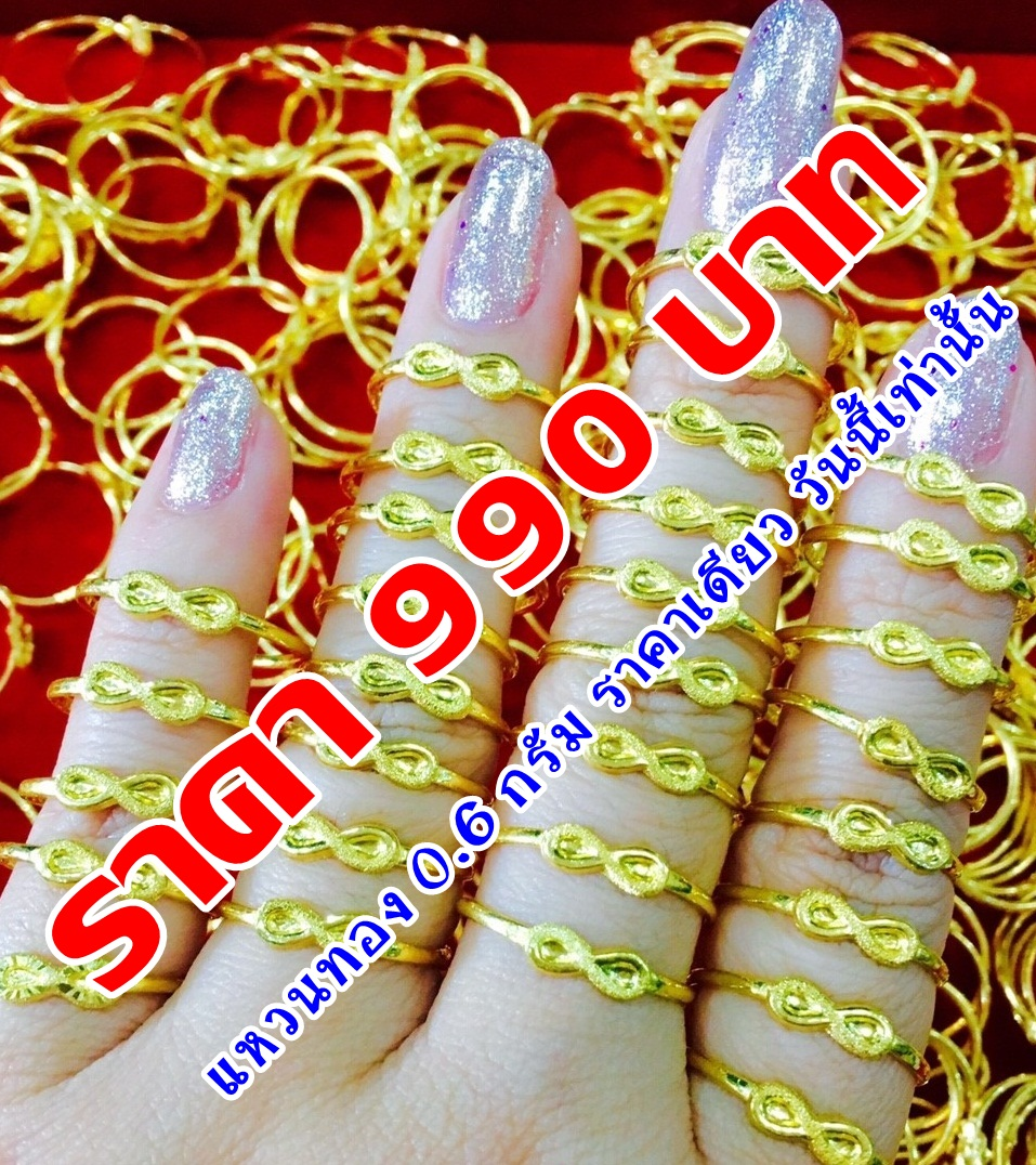 แหวนทองแท้ 0.6 กรัม 990 บาท