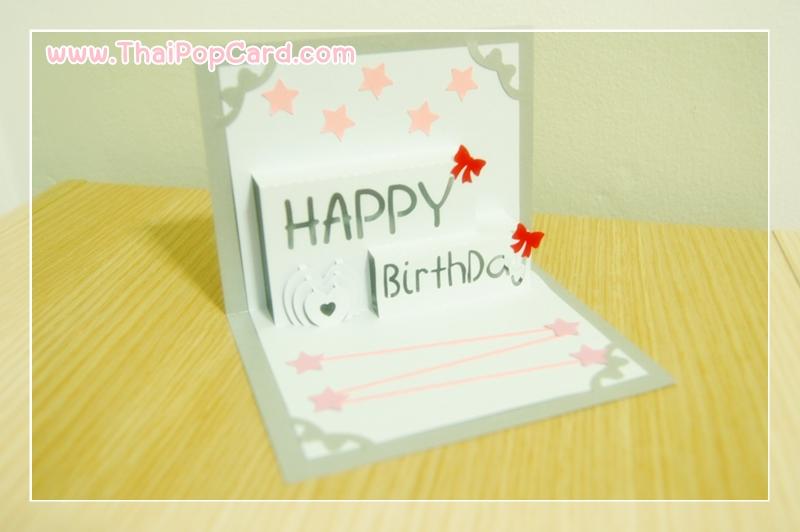 A49 การ์ด Happy Birthday