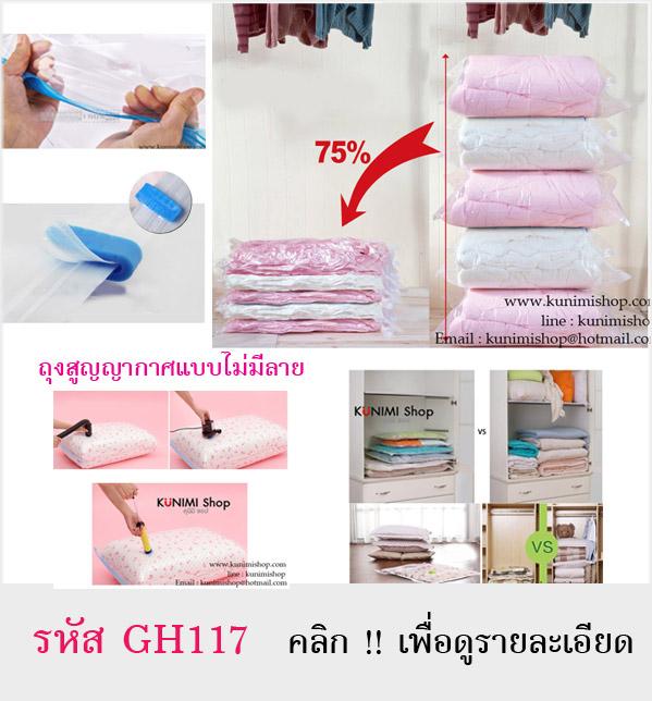 ถุงสูญญากาศ พลาสติกหนา อย่างดี แบบมีซิปล็อค 2 ชั้น สำหรับเก็บใส่เสื้อผ้า ผ้าเช็ดตัว ผ้าห่ม ผ้านวม หมอน ช่วยลดพื้นที่ในการจัดเก็บ 50-75% และป้องกันฝุ่น เชื่อโรค กลิ่นเหม็นอับ ต่างๆ ถุงสามารถคงสภาพเป็นสูญญากาศได้นาน 6 เดือน และสามารถนำกลับมาใช้ได้หลายครั้ง ( ราคา ต่อ 1 ชิ้น )
