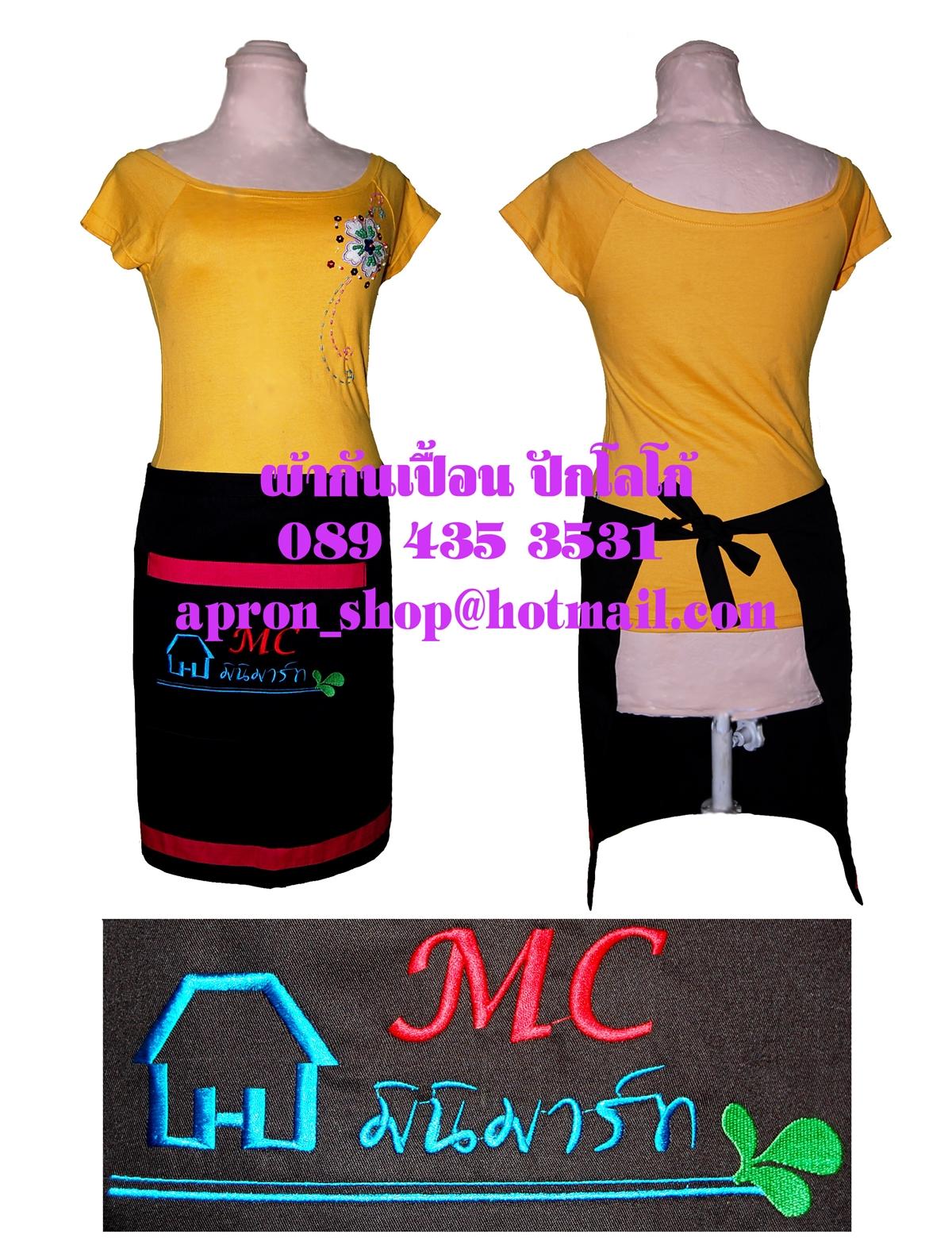 ผ้ากันเปื้อน แบบร้านMC
