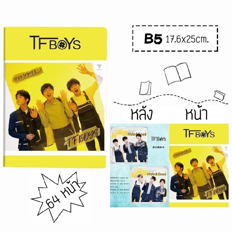 สมุดขนาด B5 / TFBOYS