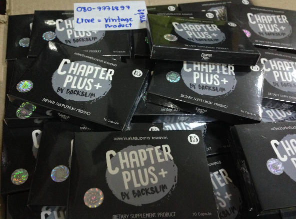 ขายแชพเตอร์พลัส แบลคสลิม Chapter Plus by Backslim ขายส่ง 200 บาท