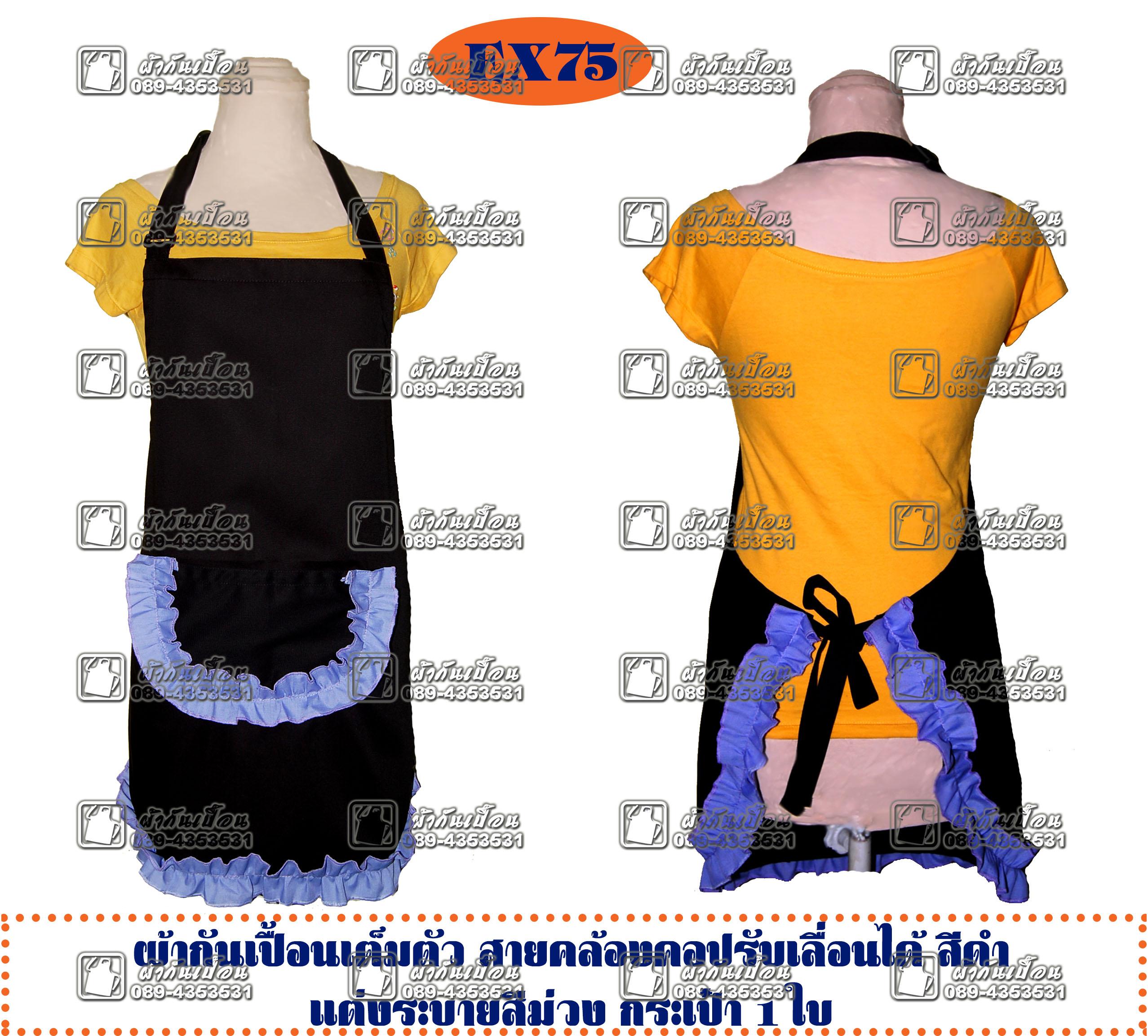 ผ้ากันเปื้อน สีดำแต่งระบายสีม่วง