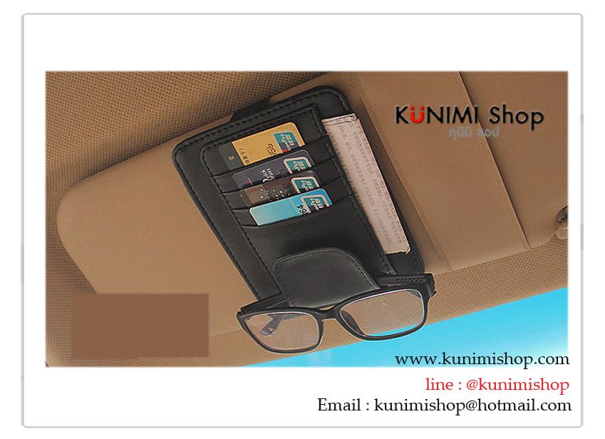 กระเป๋าใส่บัตรต่างๆ มีช่องเสียบปากกา และเสียบแว่นกันแดด สวมกับที่บังแดดรถยนต์ ขนาด ยาว 15 * กว้าง 12.5 ซม. มี 4 สี : สีครีม สีดำ สีน้ำตาล สีส้ม ขนาด : กว้าง 12.5 x สูง 15 cm.