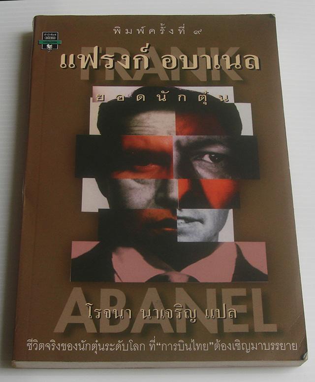 แฟรงก์ อบาเนล ยอดนักตุ๋น Catch Me If You Can [พ. 9] / Frank W. Abagnale / โรจนา นาเจริญ