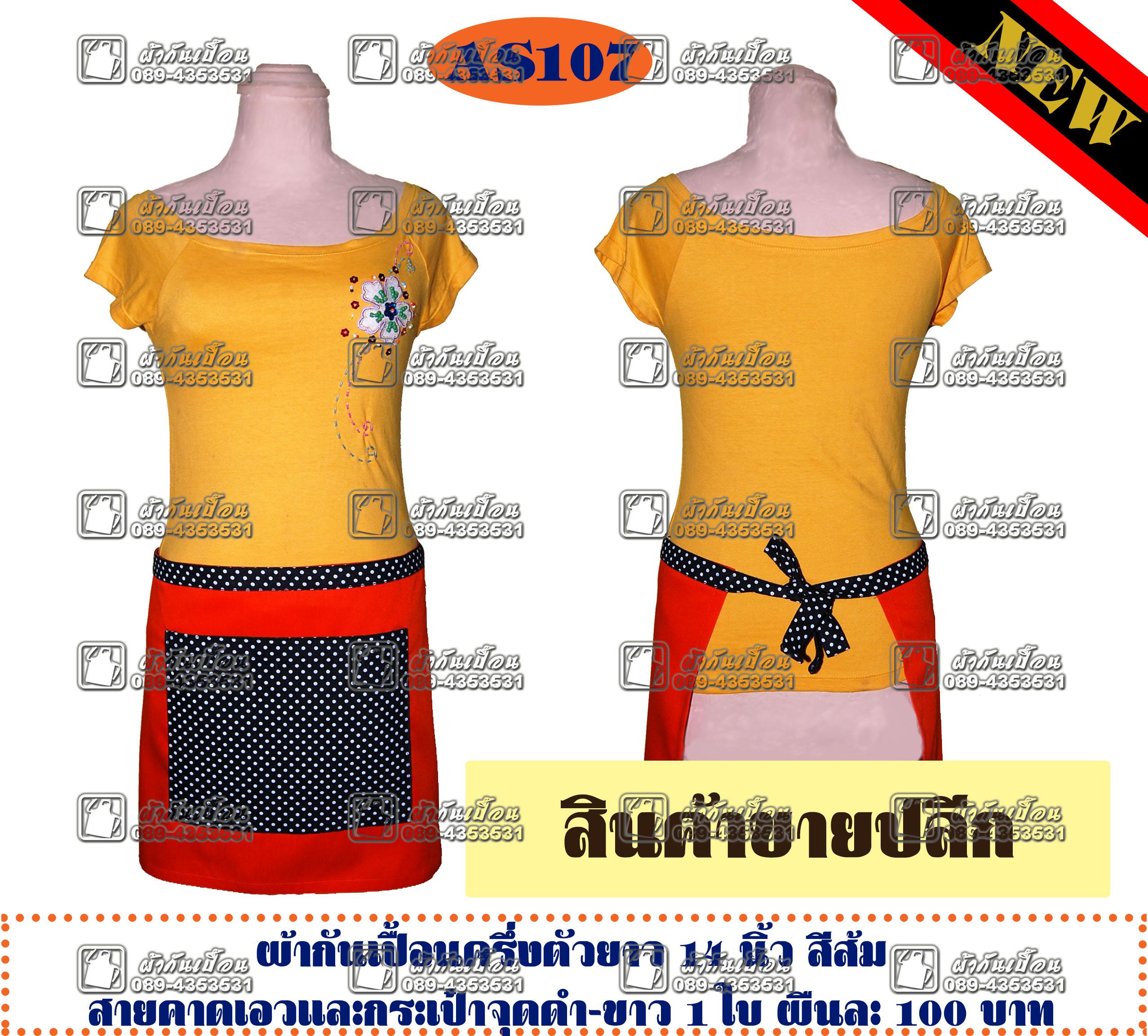 ผ้ากันเปื้อนครึ่งตัว สีส้มแต่งสายคาดเอว กระเป๋า ลายจุดดำ-ขาว